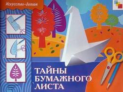 Тайны бумажного листа, Искусство детям, Макарова Н.Р., 2010