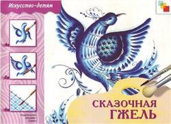 Сказочная гжель, Искусство детям, Дорожин Ю.Г., 2010