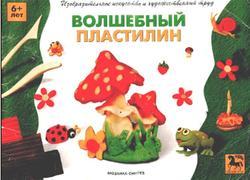 Волшебный пластилин, Искусство - детям, Морозова О.А., 1998