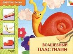 Волшебный пластилин, Искусство - детям, Морозова О.А., 2010