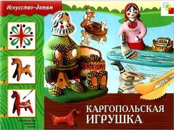 Каргопольская игрушка, Искусство детям, Дорожин Ю., Носова Т., 2008