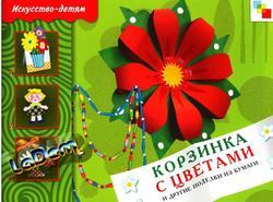 Корзинка с цветами, Искусство детям, Дорожин Ю., Носова Т., 2010