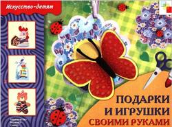 Подарки и игрушки своими руками, Искусство детям, Краснушкина Е., Носова Т., 2010