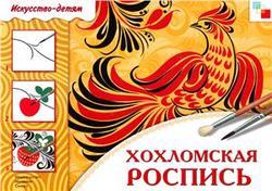Хохломская роспись, Искусство детям, Орлова Л.В., 2012