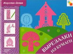 Вырезалки из бумаги, Искусство детям, Сафронова М., 2010