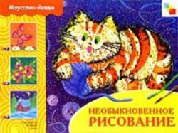 Необыкновенное рисование, Искусство детям, Соловьева О., 2010