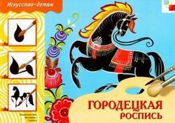Городецкая роспись, Искусство детям, Федоров Ю., 2011