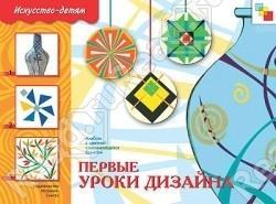 Первые уроки дизайна, Искусство детям, Федоров Ю., Дорожин Ю.Г., 2009