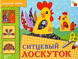 Ситцевый лоскуток, Искусство детям, Федоров Ю., Дорофеева А., 2009