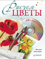 Рисуем цветы, Мазовецкая В., 2011