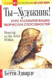 Ты - художник, Эдвардс Б., 2010