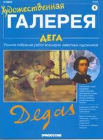 Художественная галерея - Полное собрание работ всемирно известных художников - Дега Эдгар Илер