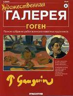 Художественная галерея - Полное собрание работ всемирно известных художников - Гоген