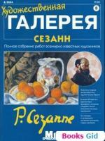 Художественная галерея - Полное собрание работ всемирно известных художников - Сезанн