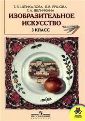 Изобразительное искусство, 3 класс, Шпикалова Т.Я., Ершова Л.В., Величкина Г.А., 2010