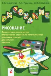 Рисование, Толкачёва С.Г., Руденко Л.П., Кузьмина Л.Н., 2010
