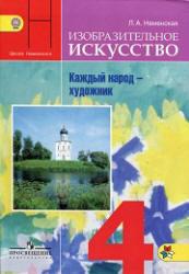Изобразительное искусство, Каждый народ-художник, 4 класс, Неменская Л.А., 2013