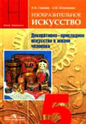 Изобразительное искусство, 5 класс, Декоративно-прикладное искусство, Горяева Н.А., Островская О.В., 2007