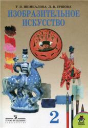Изобразительное искусство, 2 класс, Шпикалова Т.Я., Ершова Л.В., 2010