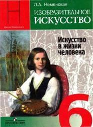 Изобразительное искусство, 6 класс, Искусство в жизни человека, Неменская Л.А., 2008