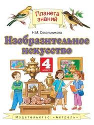 Изобразительное искусство, 4 класс, Сокольникова Н.М., 2013