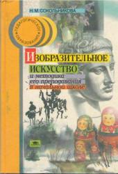Изобразительное искусство и методика его преподавания в начальной школе, Сокольникова Н.М., 1999