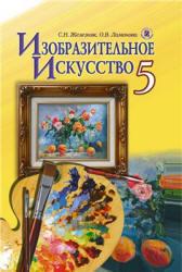Изобразительное искусство, 5 класс, Железняк С.Н., 2013