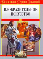 Изобразительное искусство, Большая серия знаний, 2005