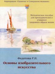 Основы изобразительного искусства, Федотова Р.И., 2013