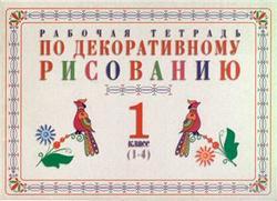 Рабочая тетрадь по декоративному рисованию, 1 класс, Джашакуев В.М., 2000