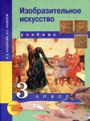 Изобразительное искусство, учебник, 3 класс, Кашекова И.Э, Кашеков А.Л., 2014