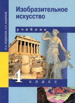 Изобразительное искусство, 4 класс, учебник, Кашекова И.Э., Кашеков А.Л., 2014