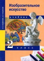 Изобразительное искусство, 2 класс, учебник, Кашекова И.Э., Кашеков А.Л., 2014