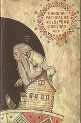 Книжка-раскраска «Северная сказка», Часть 2, Боянова О., 2014