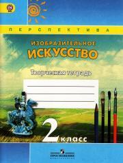 Изобразительное искусство, творческая тетрадь, 2 класс, Шпикалова Т.Я, 2013