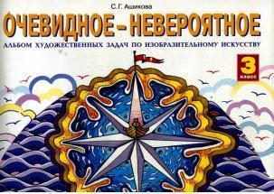 Очевидное - невероятное, альбом художественных задач по изобразительному искусству, 3 класс, Ашикова С.Г., 2013