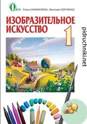 Изобразительное искусство, 1 класс, Калиниченко Е.В., Сергиенко В.В., 2012