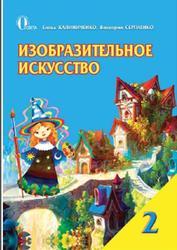Изобразительное искусство, 2 класс, Калиниченко Е.В., Сергиенко В.В., 2012