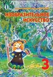 Изобразительное искусство, 3 класс, Калиниченко Е.В., Сергиенко В.В., 2013