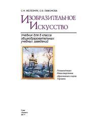 Изобразительное искусство, 6 класс, Железняк С.Н., Ламонова О.В., 2014
