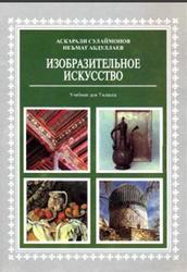 Изобразительное искусство, 7 класс, Сулаймонов А., Абдуллаев Н., 2006