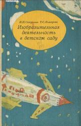 Изобразительная деятельность в детском саду, Пособие для воспитателе, Сакулина Н.П., Комарова Т.С., 1982
