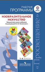 Изобразительное искусство, Рабочие программы, 1-4 класс, Неменский Б.М., Неменская Л.А., Горяева И.А., 2015