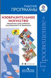 Изобразительное искусство, 5-8 класс, Рабочие программы, Неменский Б.М., Неменская Л.А., Горяева И.А., Питерских А.С., 2015