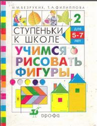 Ступеньки к школе, Учимся рисовать фигуры, Безруких М.М., 2006