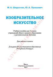 Изобразительное искусство, 3 класс, Шкуратова М.А., Лукашевич Ю.А., 2015