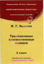 Традиционные художественные техники, 4 класс, Волкова И.Г.