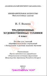 Традиционные художественные техники, 4 класс, Пособие для учителей, Волкова И.Г., 2010