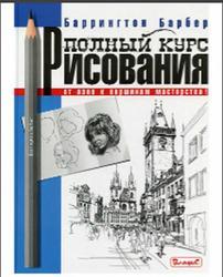 Полный курс рисования, От азов к вершинам мастерства, Барбер Б., 2014