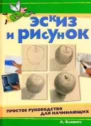Эскиз и рисунок, Простое руководство для начинающих, Бловитс Л., 2008